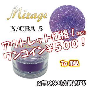 ミラージュN/CBA5 7gアウトレット|missmirage