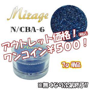ミラージュN/CBA6 7gアウトレット|missmirage