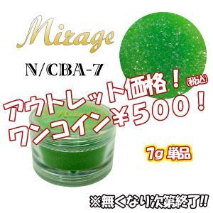 ミラージュN/CBA7 7gアウトレット|missmirage