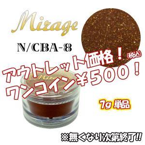 ミラージュN/CBA8 7gアウトレット|missmirage