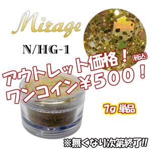 ミラージュN/HG1 7gアウトレット|missmirage