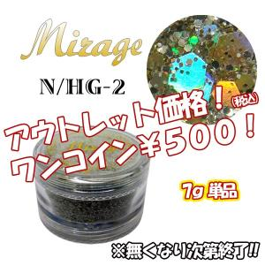 ミラージュN/HG2 7gアウトレット|missmirage