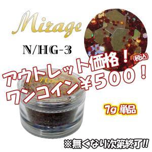 ミラージュN/HG3 7gアウトレット|missmirage