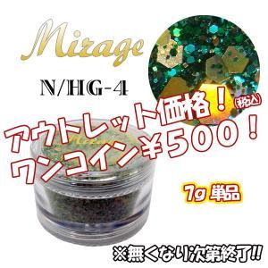 ミラージュN/HG4 7gアウトレット|missmirage