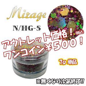 ミラージュN/HG5 7gアウトレット|missmirage