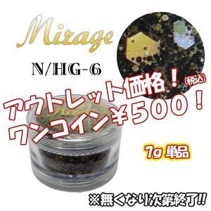 ミラージュN/HG6 7gアウトレット|missmirage