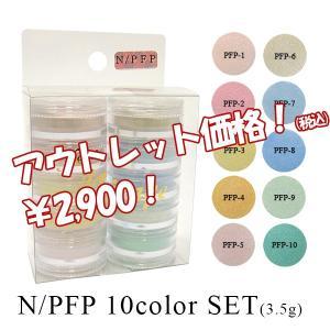 ミラージュN/PFP 3.5g 10色セットのアウトレット商品!|missmirage