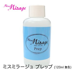 Miss Mirage プレップ 120ml|missmirage