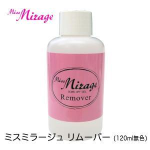 Miss Mirage リムーバー 120ml|missmirage