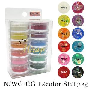 ミラージュN/WG・CG 12色セット|missmirage