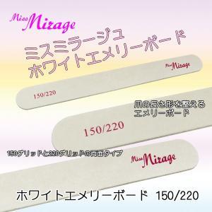ホワイトエメリーボード150/220|missmirage