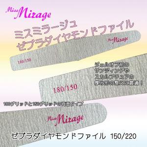 ゼブラダイヤモンドファイル 150/180|missmirage
