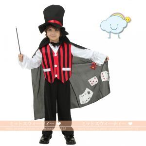 ハロウィン マジシャン 衣装 コスプレ 男の子 コスチューム...
