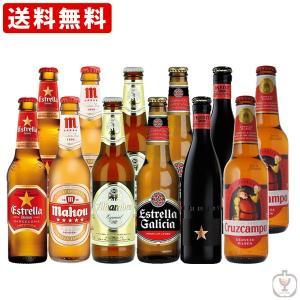 父の日 お酒 ギフト 送料無料 海外ビールセット スペインビール6種類12本セット (北海道・沖縄+...