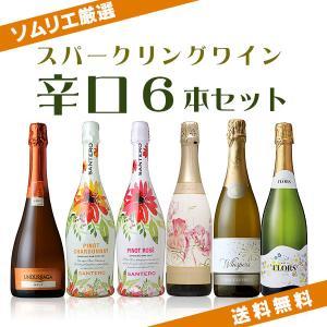 コスパ最強!辛口スパークリングワイン6本セット 750ml×6本 送料無料(北海道・沖縄+890円)|mista