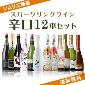 コスパ最強!辛口スパークリングワイン12本セット 750ml×12本 送料無料(北海道・沖縄+890円)|mista