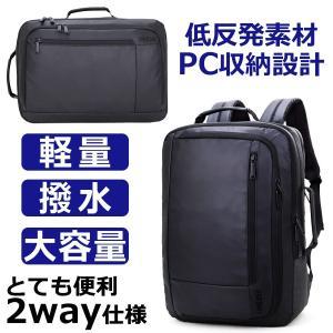 ビジネスバッグ リュック メンズ 2wayカバン 軽量 防水 大容量 PC タブレット収納 USB充電ポート|mister-smart