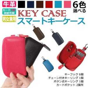 キーケース 本革 レディース 牛革 レザー カードキー 収納可能 ファスナー 大容量 男女兼用