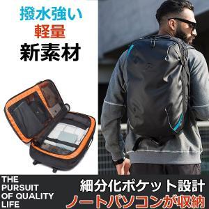 リュック メンズ リュックサック ビジネスバッグ 撥水軽量素材 PC収納 通勤 通学に最適|mister-smart