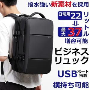 リュック ビジネスバッグ リュックサック 大容量 撥水素材 軽量 22L〜37L マチ拡張可能 低反発材PC収納 直営店正規品|mister-smart