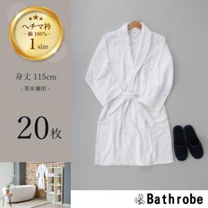 業務用 バスローブ へちま衿仕立て 10枚セット|misugido
