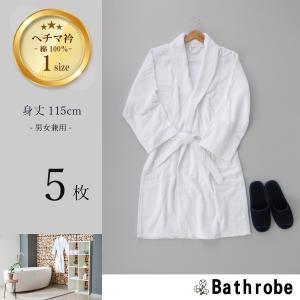 業務用 バスローブ へちま衿仕立て 20枚セット|misugido