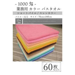 1000匁 業務用 スレン染め ショートパイル カラーバスタオル 96枚セット|misugido