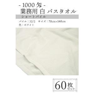 業務用 スレン染め ショートパイル バスタオル(1000匁) 96枚セット(白)|misugido