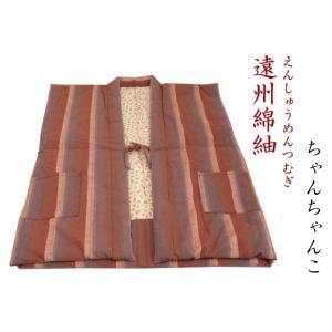 【日本製・遠州綿紬】わた入りちゃんちゃんこ  Mサイズ(身丈83cm)〜S-49 暁(あかつき) misugido
