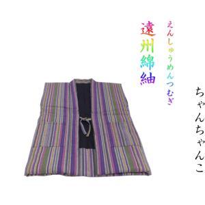 【日本製・遠州綿紬】わた入りちゃんちゃんこ  Sサイズ(身丈78cm)〜S-69 Beautiful Girl misugido