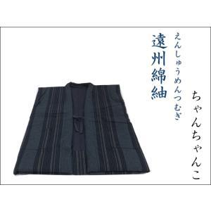 【日本製・遠州綿紬】わた入りちゃんちゃんこ  Mサイズ(身丈83cm)〜s-12 misugido