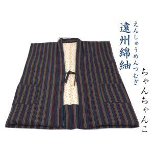【日本製・遠州綿紬】わた入りちゃんちゃんこ  Mサイズ(身丈83cm)〜tb51 misugido