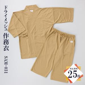 ドライメッシュ 業務用仕立 作務衣 フリーサイズ 20枚セット|misugido