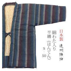 【日本製・遠州綿紬】わた入り半天 Mサイズ(身丈83cm) 〜S-50〜|misugido