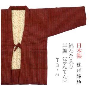 【日本製・遠州綿紬】わた入り半天 Sサイズ(身丈78cm)〜TB-54〜|misugido