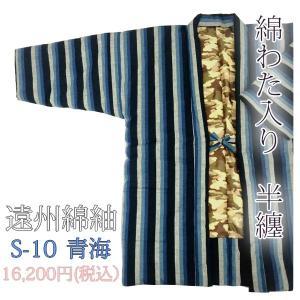 【日本製・遠州綿紬】わた入り半天 Lサイズ(身丈88cm)〜S-10〜青海(あおうみ)|misugido