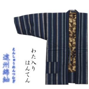 【日本製・遠州綿紬】わた入り半天 Lサイズ(身丈88cm)〜S-11〜大海(たいかい)|misugido