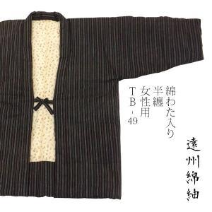 【日本製・遠州綿紬】わた入り半天 Mサイズ(身丈83cm) 〜tb-49〜|misugido