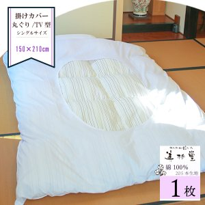205本綿生地 業務用 丸ぐり布団カバー 150×210cm 【TV型】|misugido