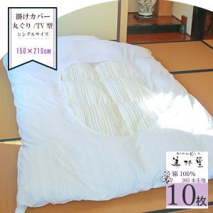 205本綿生地 業務用 丸ぐり布団カバー 10枚セット 150×210cm 【TV型】|misugido