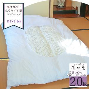 205本綿生地 業務用 丸ぐり布団カバー 50枚セット 150×210cm|misugido