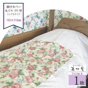 T/C186本生地 業務用 丸ぐり布団カバー 150×210cm|misugido