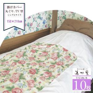 T/C186本生地 業務用 丸ぐり布団カバー10枚セット 150×210cm |misugido