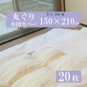 T/C186本生地 業務用 丸ぐり布団カバー 50枚セット 150×210cm|misugido