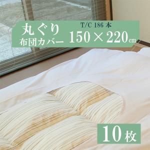【まとめ割】T/C186本生地 業務用 丸ぐり布団カバー10枚セット 150×220cm |misugido