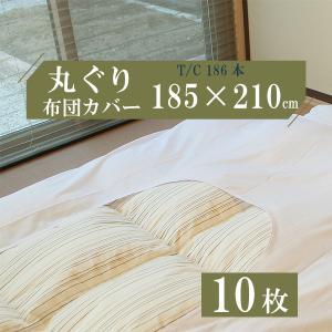 【まとめ割】T/C186本生地 業務用 丸ぐり布団カバー10枚セット 185×210cm |misugido