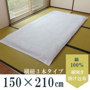 綿100% 横開きタイプ 業務用掛け包布 150×210cm 【横紐3本】|misugido