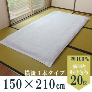 綿100% 横開きタイプ 業務用掛け包布 40枚セット 150×210cm 【横紐三本】|misugido