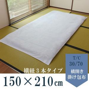 T/C 30/70横開きタイプ 業務用掛け包布 【横紐3本】150×210cm|misugido