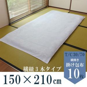 T/C 30/70横開きタイプ 業務用掛け包布 10枚セット 150×210cm 【横紐3本】|misugido